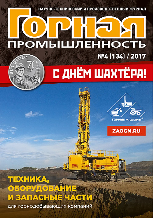 On the photo: the cover of the magazine Mining Industry No. 4 (134) 2017 dedicated to 70-year-jubille of the Miner's Day.